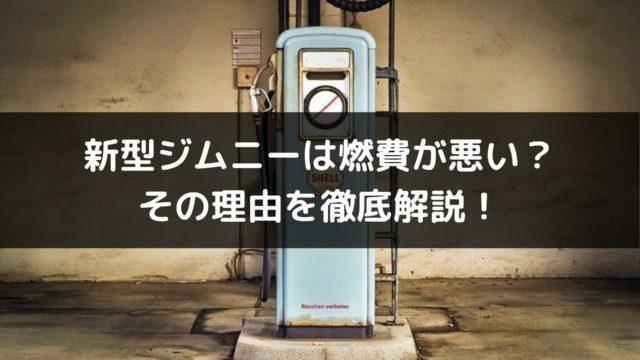 新型ジムニーは燃費が悪い?その理由を徹底解説!