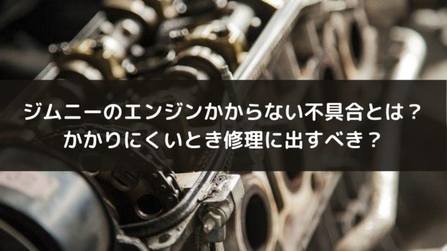 ジムニーのエンジンかからない不具合とは?かかりにくいとき修理に出すべき?