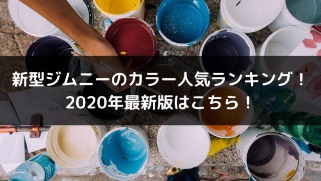 新型ジムニーのカラー人気ランキング!2020年最新版はこちら!