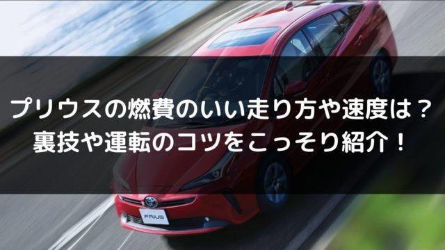 プリウスの燃費のいい走り方や速度は?裏技や運転のコツをこっそり紹介!