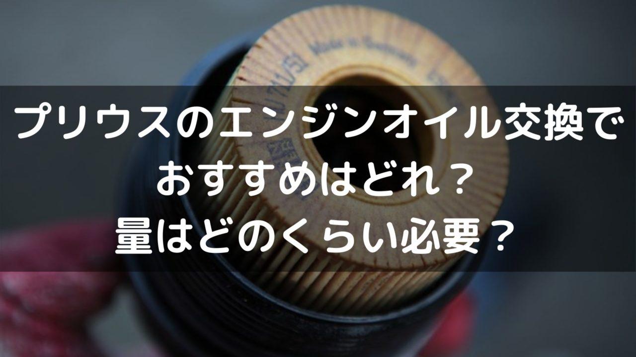 プリウスのエンジンオイル交換でおすすめはどれ?量はどのくらい必要?