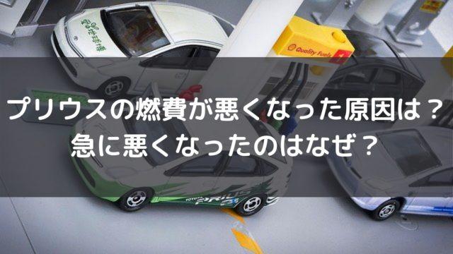 プリウスの燃費が悪くなった原因は?高速で悪いのはなぜかも徹底解説!