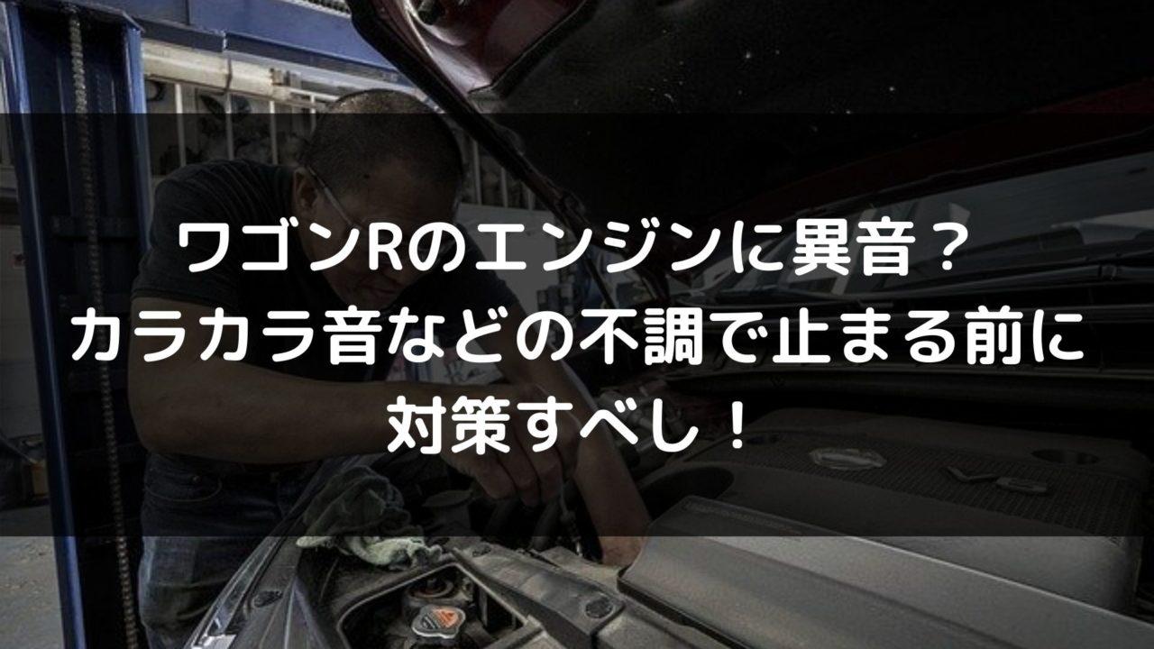 ワゴンRのエンジンに異音?カラカラ音などの不調で止まる前に対策すべし!