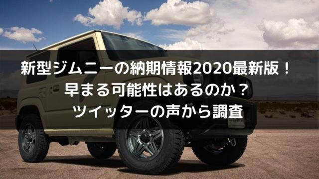 新型ジムニーの納期情報2020最新版! 早まる可能性はあるのか? ツイッターの声から調査