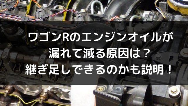 ワゴンRのエンジンオイルが 漏れて減る原因は? 継ぎ足しできるのかも説明!