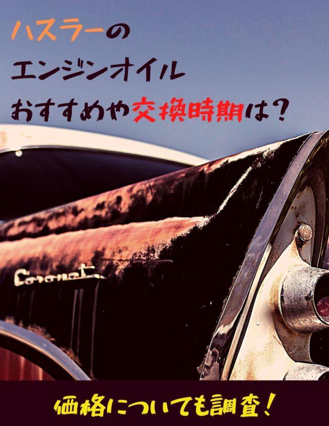 ハスラーのエンジンオイルおすすめや交換時期は?価格についても調査!