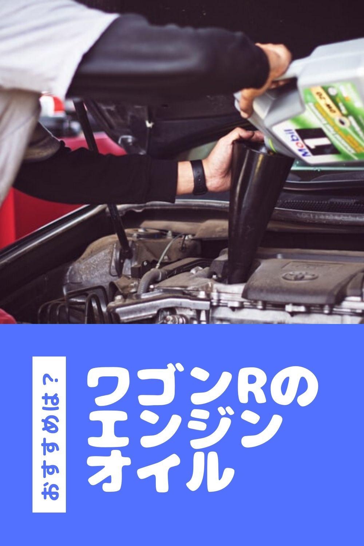 ワゴンRのエンジンオイルおすすめ種類はある?交換時期や確認方法についても説明!