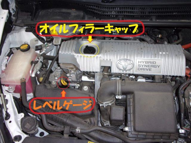 新型プリウスのエンジンオイル交換でおすすめはどれ?量はどのくらい必要?
